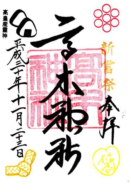 高木神社(新嘗祭限定) 東京都墨田区