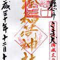 湊稲荷神社(金文字) 新潟県新潟市