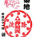 波除神社弁財天社御朱印(正月限定) 東京都中央区