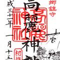 高麗神社(正月限定)埼玉県日高市