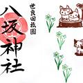 写真: 八坂神社御朱印(猫の日限定) 群馬県太田市