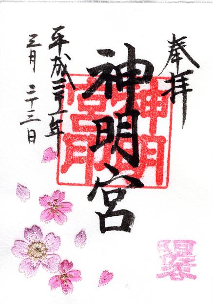 阿佐ヶ谷神明宮(刺繍入り特別朱印符) 東京都杉並区