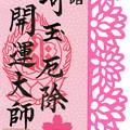 埼玉厄除け開運大師・龍泉寺(春限定) 埼玉県熊谷市