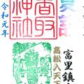 高松入神社(天王様夏越限定) 千葉県富里市
