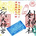 剣神社(わらび機まつり・戸田橋花火大会) 埼玉県蕨市