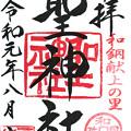 聖神社3 埼玉県秩父市