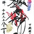 桜木神社(土用印入り) 千葉県野田市