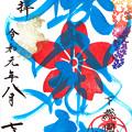 桜木神社(土用印入り・夏青文字) 千葉県野田市
