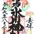 馬場氷川神社(山の日限定) 埼玉県新座市
