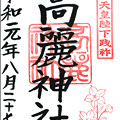 高麗神社(8月桔梗)埼玉県日高市