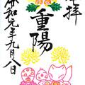 冠稲荷神社(重陽限定) 群馬県太田市