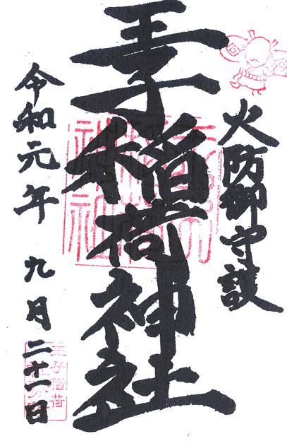 王子稲荷神社 東京都北区