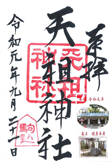 駒込天祖神社 東京都豊島区