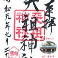 駒込天祖神社 東京都文京区
