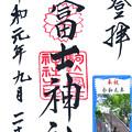 駒込富士神社 東京都豊島区