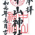中山神社2 埼玉県さいたま市