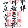 氷川簸王子神社2 埼玉県さいたま市