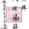 八坂神社(川越氷川神社摂社) 埼玉県川越市