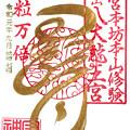 今宮神社(一粒万倍) 埼玉県秩父市