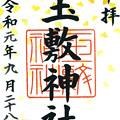 玉敷神社(銀杏模様) 埼玉県鴻巣市
