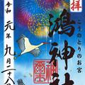 鴻神社(花火大会) 埼玉県鴻巣市