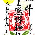 自由ヶ丘熊野神社 東京都目黒区