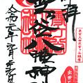 雪ヶ谷八幡神社 東京都大田区