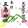 三島神社(天皇陛下御即位) 東京都台東区