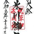草加氷川神社(草加神社例大祭) 埼玉県草加市