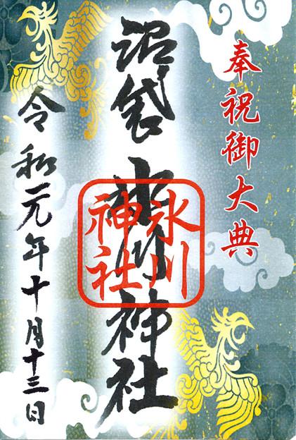 沼袋氷川神社(御大典記念) 東京都中野区