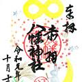 赤羽八幡神社(10月月替わり) 東京都北区