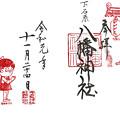 Photos: 下石原八幡神社(猫娘) 東京都調布市
