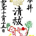 Photos: 冠稲荷神社 (清祓 期間限定)群馬県太田市
