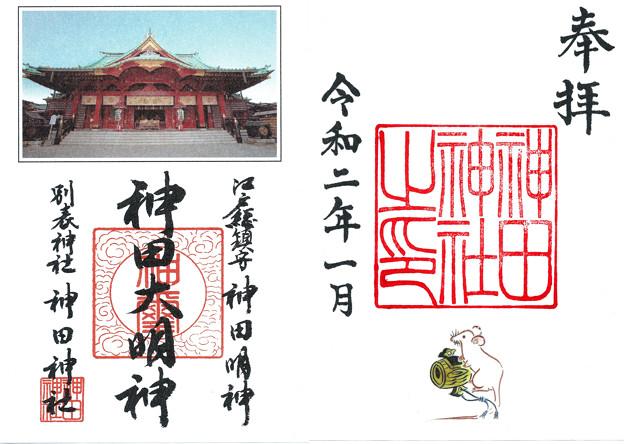 神田神社(令和2年正月)東京都千代田区