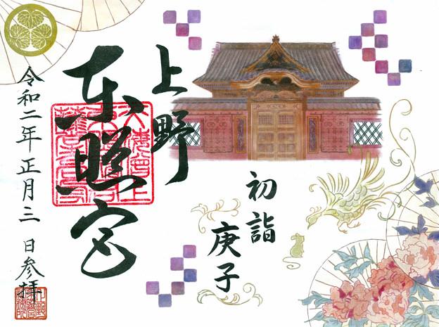 上野東照宮(初詣) 東京都台東区