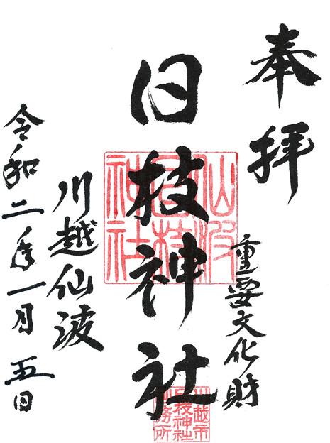日枝神社 埼玉県川越市
