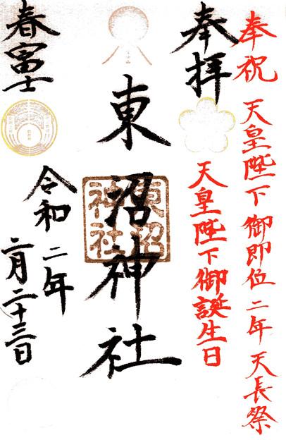 東沼神社(天皇陛下御誕生日) 埼玉県川口市