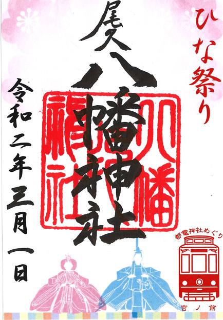 尾久八幡神社(ひな祭り限定) 東京都荒川区