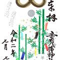 Photos: 赤羽八幡神社(七夕) 東京都北区