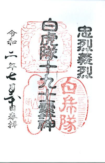 円通三匝堂(さざえ堂) 福島県会津若松市