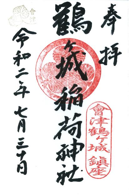 鶴ヶ城稲荷神社 福島県会津若松市
