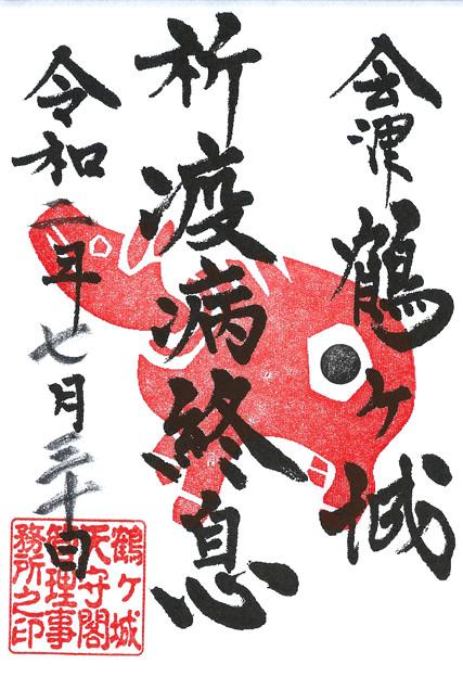 鶴ヶ城御城印(疫病退散) 福島県会津若松市
