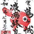 Photos: 鶴ヶ城御城印(疫病退散) 福島県会津若松市