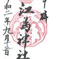 江島神社 神奈川県藤沢市