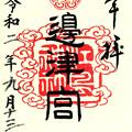 江島神社(辺津宮) 神奈川県藤沢市