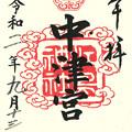 江島神社(中津宮) 神奈川県藤沢市