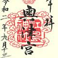 江島神社(奥津宮) 神奈川県藤沢市