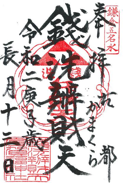 宇賀福神社(銭洗弁財天) 神奈川県鎌倉市