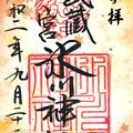 大宮氷川神社(秋限定) 埼玉県さいたま市