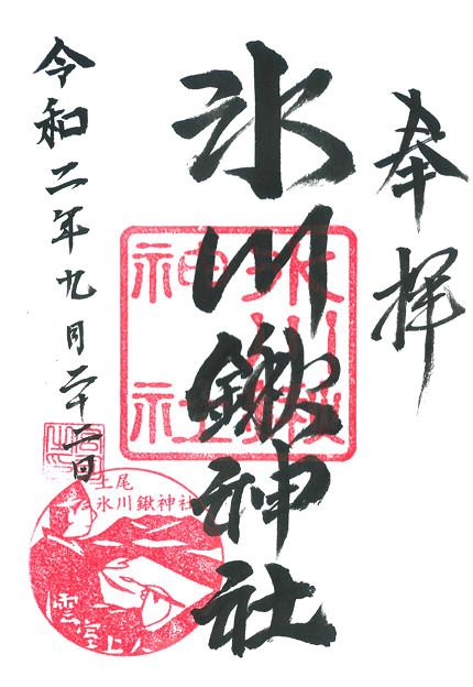 氷川鍬神社 埼玉県上尾市